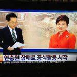 韓国大統領の就任式は盛大!