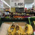 韓国のバナナは高い!