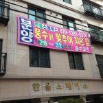 ソウルで見つけた韓国ならではの面白い広告