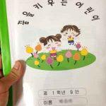 ソウルの学校で聞かれる意外な質問