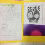 移住後、子供が書いてくれた初めての韓国語の手紙