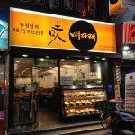 韓国で日本食を食べたくなったら・・・