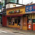 ピザスクールはソウルで格安のピザ屋!