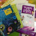 韓国で子供に勉強を教えるということ
