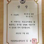 ソウルに移住した娘が学校からもらってきた賞状