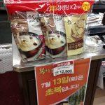 ポンナル(복날)韓国でサムゲタンを食べる日