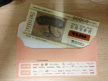 韓国 文化商品券