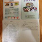 ソウルの学校の通信簿は、こうなっています。