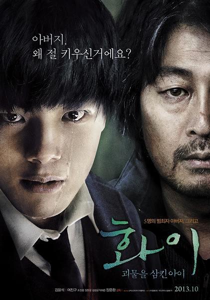 韓国映画「화이(ファイ)」が強烈...