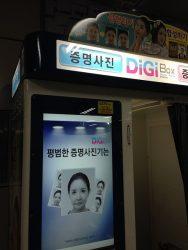 韓国で証明写真機がある場所は?驚きの修正機能は意外におすすめかも