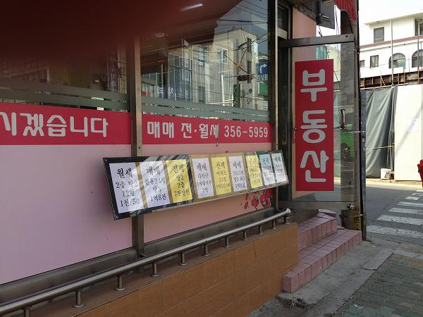 韓国 チョンセ