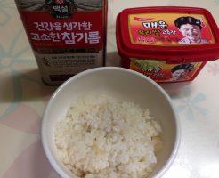 韓国 コチュジャン ご飯