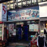 韓国で一人カラオケが出来るところを遂に発見!