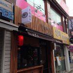 ヨンシンネで見つけたおいしい日本食のお店
