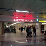 金浦空港のロッテモールはすごーく便利!