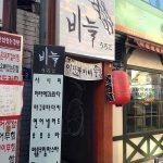 恐ろしい名前を持つソウルの日本食の食堂