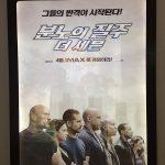 韓国でワイルド・スピード SKY MISSIONを鑑賞!