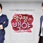 韓国ドラマ・アックジョン白夜と脚本家イム・ソンハン