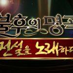韓国三大歌うま番組~なぜこんなに歌が上手い!?