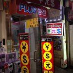 10万円をウォンに替えてまた円に替えたらどうなる?