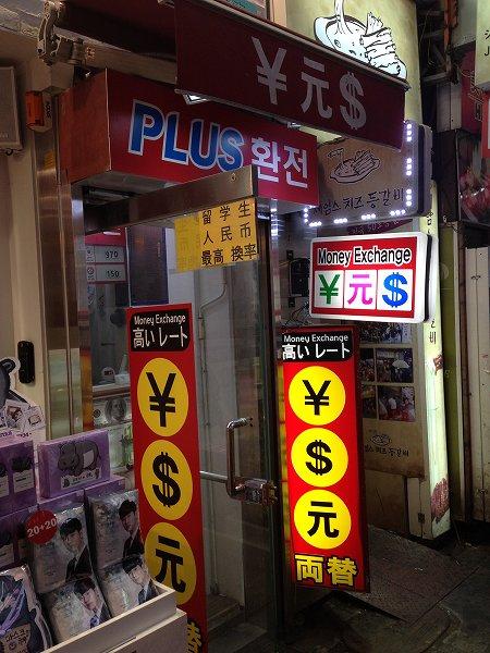 韓国 両替