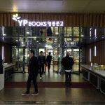 韓国の大型書店は日本の本を取り寄せられる?