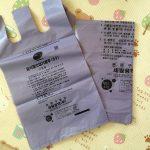 韓国の生ごみ用の袋の値段が暴騰!
