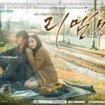 韓国ドラマ「リメンバー-息子の戦争」を見て感じる恨の文化