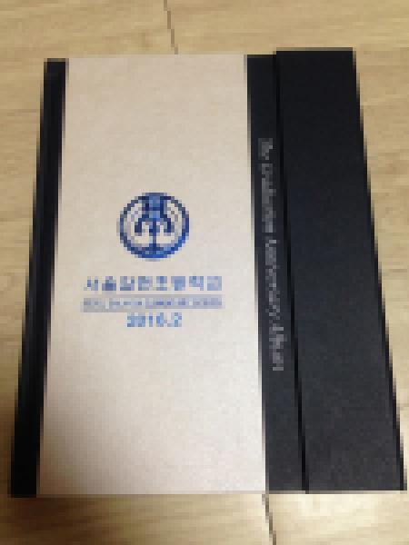 韓国 卒業アルバム