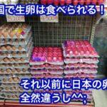 韓国の卵は日本とこんなに違う!生卵は食べる?
