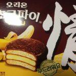 韓国のバナナ味チョコパイを食べて娘が発した意外な一言
