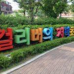 ヨンシンネの公園と観光地としての魅力とは?