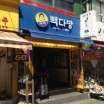 韓国のコーヒー戦争が激化している?