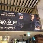 ジェイソン・ボーンを鑑賞!韓国の映画館のメリットはコレ