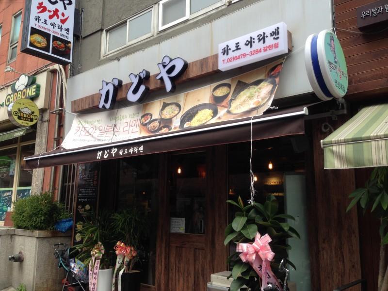 韓国 日本のラーメン屋