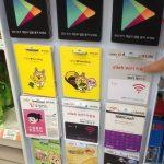 韓国でコンビニのプリペイドWiFiカードを使った結果(涙)