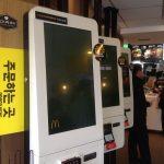 韓国のマクドナルドの注文方法と店員の態度が変わった!?