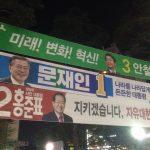 韓国の大統領選挙の仕組み・日程の不思議・支持率のジンクス