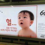 韓国語ホル(헐)の意味~辞書にないけどバンバン使ってます!