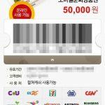 韓国の文化商品券が便利になった!でも本音はやっぱり・・・