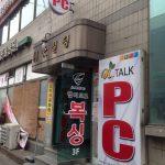 韓国の子供の遊び~リアルな視点からお話すると・・・