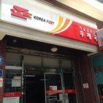 韓国からEMSを送る時の日数&料金がかなり意外だった!