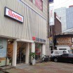 韓国のテレビ&広告事情~iloomが売り上げアップした訳とは?