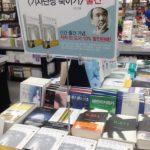 韓国では村上春樹が大人気!でも衝撃の事実に大ショック