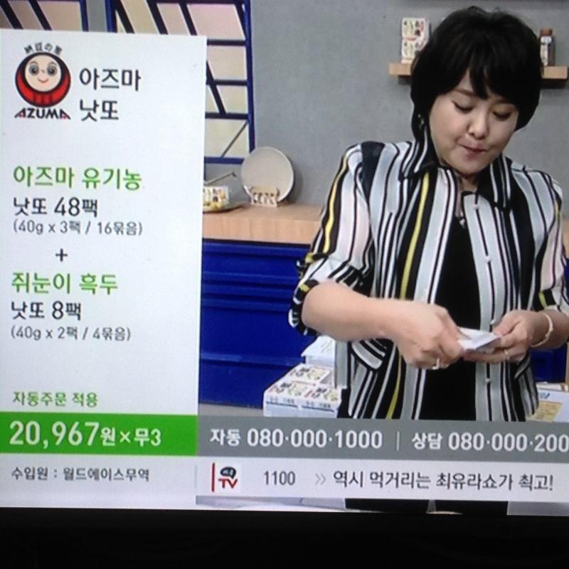 韓国 納豆