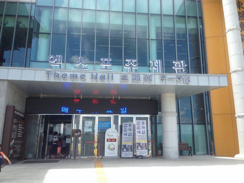 東医宝鑑村