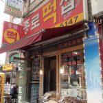 韓国の餅屋でソンピョンを購入~おいしいお店の見つけ方
