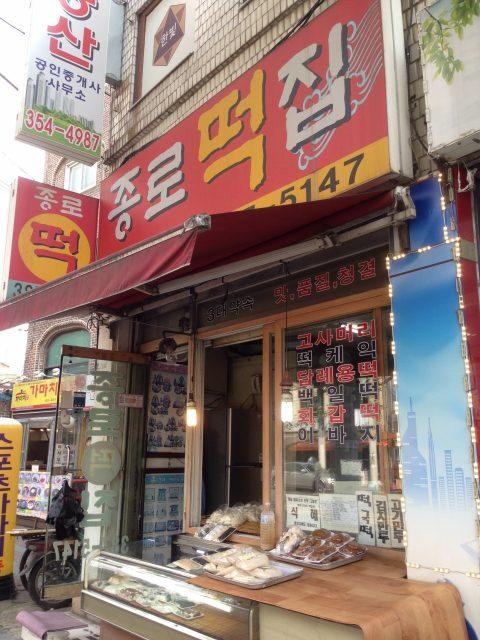 韓国 餅屋