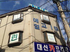 韓国 コシウォン