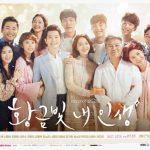 韓国ドラマ「黄金色の私の人生」のあらすじに納得がいかない